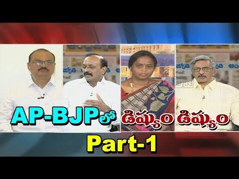 ABN Debate On Andhra Pradesh Budget Controversy | TDP Vs BJP Vs Congress | Public Point | Part 1