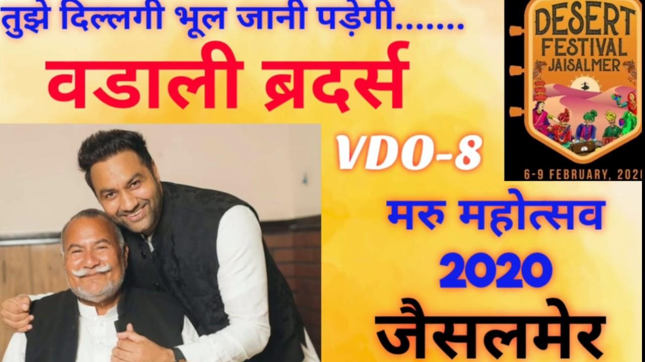   WADALI BROTHERS CONCERT  VDO-8  DESERT FESTIVAL 2020  Tumhe Dillagi Bhul Jani Padegi   JAISALMER  