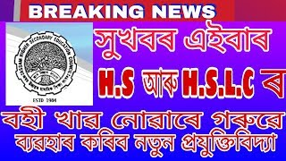 2018 HSLC and HS exam !! Good news !! Apply new technology in assam