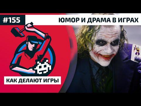 #КакДелаютИгры 155. Юмор и драма в играх
