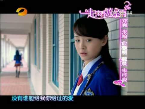 Meteor er MV2  Zheng Shuang 郑爽  Ai De Hua Er Zi 爱的华尔兹