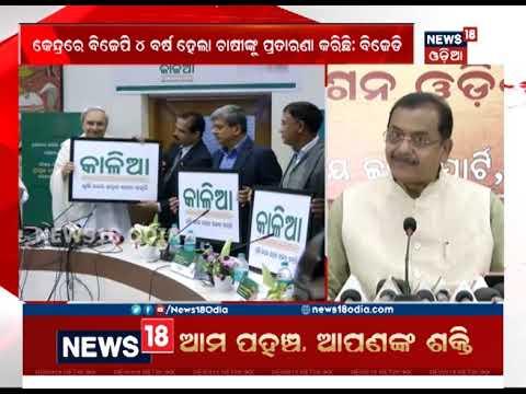 BJP and Congress criticise to BJD over KALIA Scheme | News18 Odia