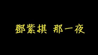 鄧紫棋 那一夜 歌詞 【去人聲 KTV 純音樂 伴奏版】