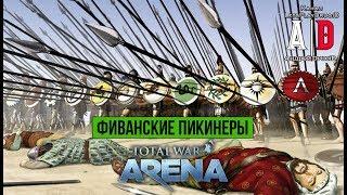 Total War: Arena 🔔 Тотал Вар Арена 🔔 ФИВАНСКИЕ Пикинеры 5лвл и Царь Леонид. ОБЗОР. Атакующий стиль