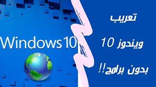 تعريب ويندوز 10 بدون برامج او حزمة لغات   اضافة حزمة اللغة العربية للويندوز