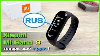 ???? Обзор Xiaomi Mi Band 3 VS Mi Band 2 - НОВЫЙ фитнес браслет и УМНЫЕ часы от Xiaomi