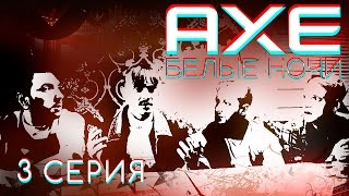 AXE Белые Ночи – Серия 3: Блогеры vs Байкеры