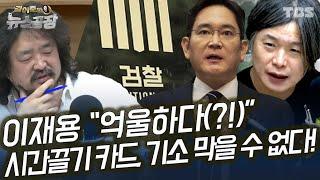 삼성 이재용 '시간끌기용' 꼼수...검찰수사심의위 소집(주진우)│김어준의 뉴스공장