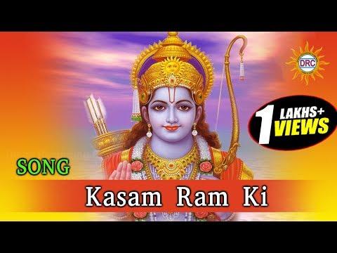 Kasam Ram Ki Song || Lord Rama Devotional Songs|| Telegana Folks