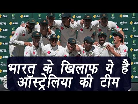 India Vs Australia : Australia announced Test squad for Tour of India | वनइंडिया हिंदी