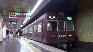 阪急 京都線 準急梅田行き 阪急5300系5308F 烏丸 阪急電鉄