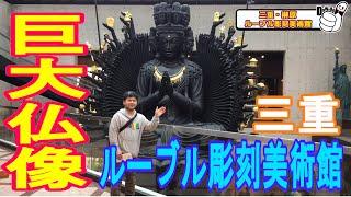 【旅・グルメ】和洋混在⁉仏像もあるよwルーブル彫刻美術館に行ってみた♪【三重県津市】