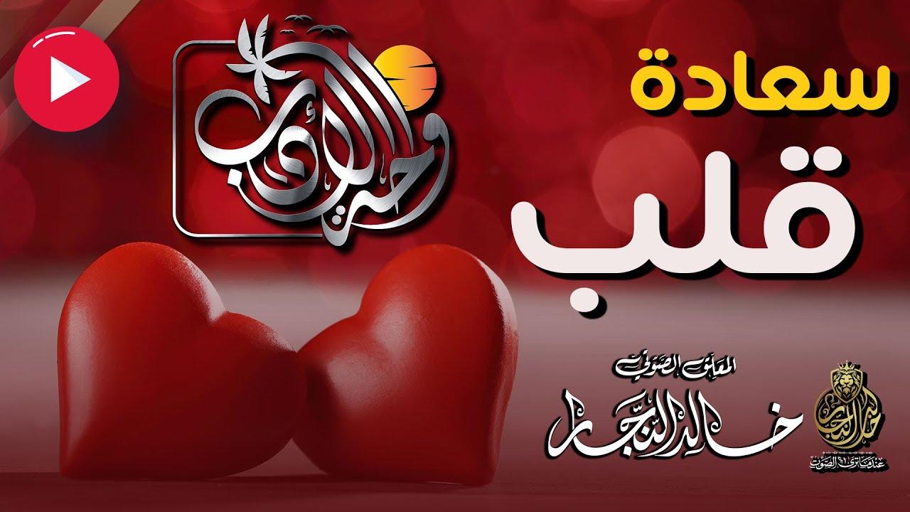 قصيدة سعادة قلب ❤️ | للشاعر أحمد ناظم العبيدي | واحة الأدب | مع خالد النجار ?