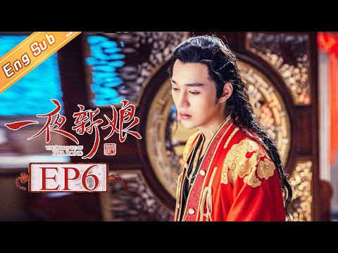 【ENG SUB】《一夜新娘》第6集 大婚当晚新娘落跑 秦尚城伤心欲绝 The Romance Of HUA RONG EP6【芒果TV独播剧场】