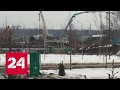 Строящийся тоннель на Калужском шоссе залило жидким бетоном. Видео