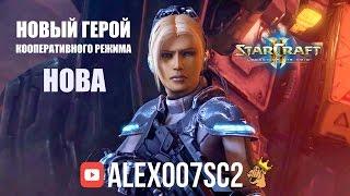 Командир Нова в кооперативном режиме StarCraft 2: LotV