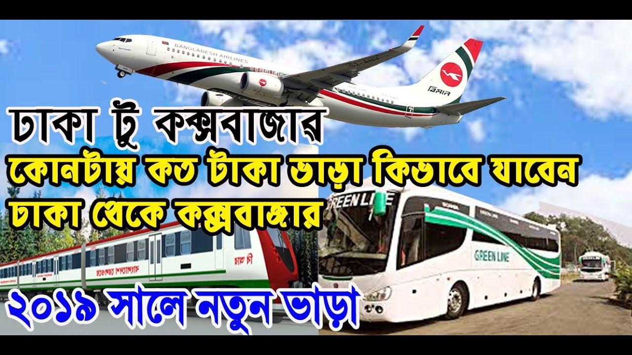 Dhaka To Cox S Bazar Ticket Price 2019 Bus Train Air