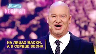 На лицах маски а в сердце весна Музыкальный Вечерний Квартал 2021