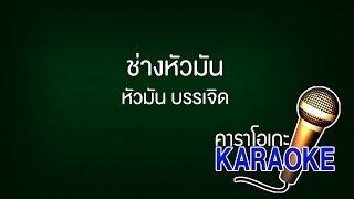 ช่างหัวมัน - หัวมัน บรรเจิด[KARAOKE Version] เสียงมาสเตอร์