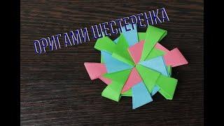 Оригами шестеренка. Как сделать шестеренку своими руками из бумаги. Модульное оригами.