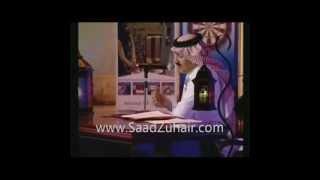 الله يطعني للشاعر سعد بن زهير والشاعر فهد الشهراني