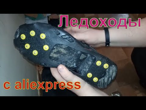 Ледоходы (ледоступы) с aliexpress. Обзор и ходовые испытания.