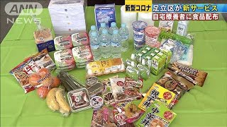 自宅療養者に食料など1週間分支給開始 東京・足立(20/04/24)
