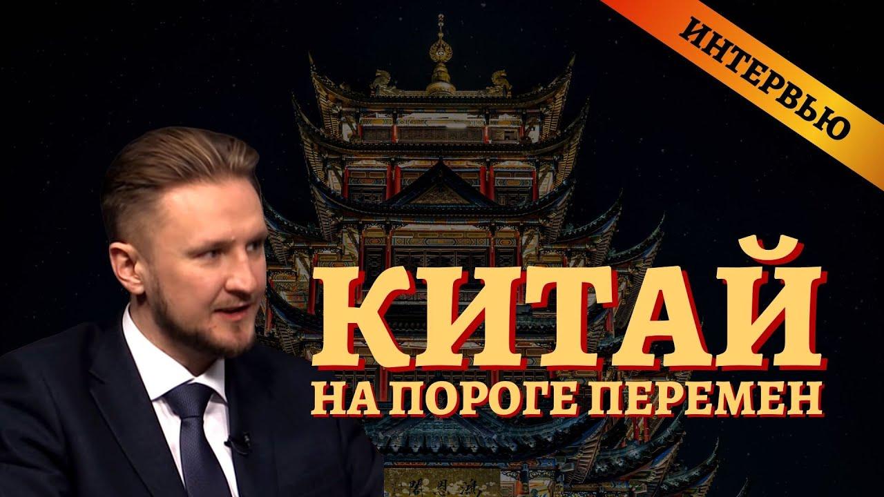 """Интервью с Николаем Вавиловым: """"Китай на пороге перемен"""""""