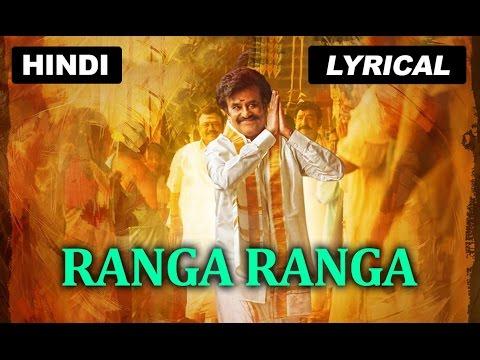 Ranga Ranga | Full Song With Lyrics | Lingaa (Hindi)