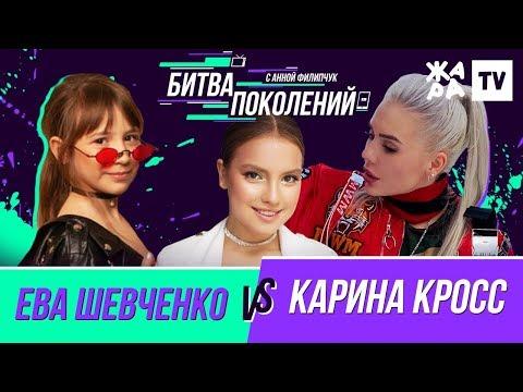 БИТВА ПОКОЛЕНИЙ /// Карина Кросс Vs. Ева Шевченко