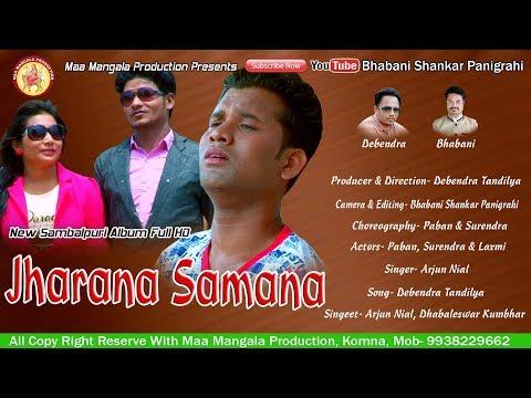 Jharana Samana, full HD new Sambalpuri album 2017, singer-arjun nial,  actor-paban, Surendra & Laxmi