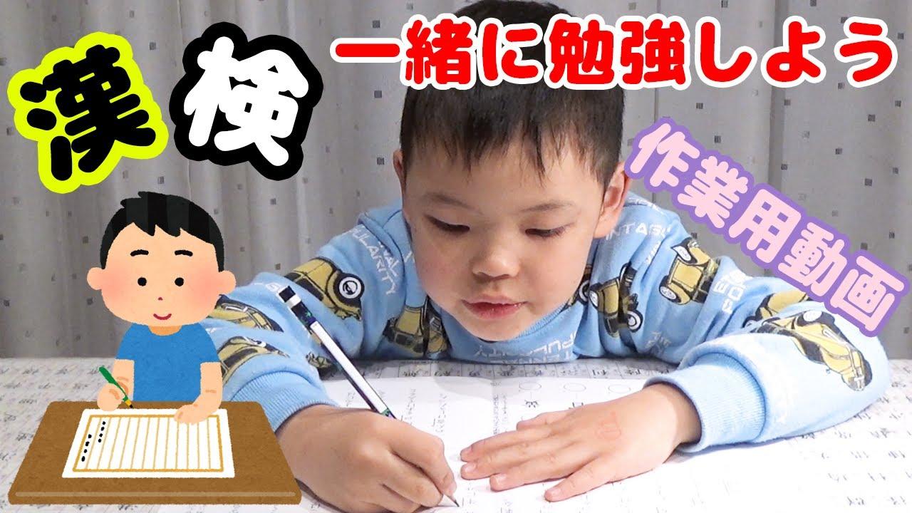 【勉強動画】幼稚園児 ( 6歳 年長 )と 一緒に勉強しよう study with me 漢字検定 漢検 模試 テスト勉強 【作業用・勉強用】