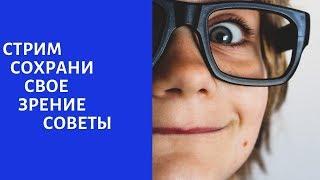 СТРИМ Сохрани свое зрение ! Советы и узнай есть ли третий глаз у тебя ?