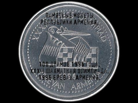 100 драмов 1996 года. XXXII шахматная Олимпиада. 1996, Ереван, Армения.