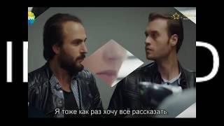 Турецкий фильм 2018 1 серия Враг в моем доме