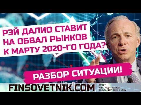 Рэй Далио делает ставку на обвал рынков к марту 2020 года? Разбор ситуации!
