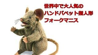 フォークマニス ブラウンマウス ハンドパペット ぬいぐるみハンドパペッ...