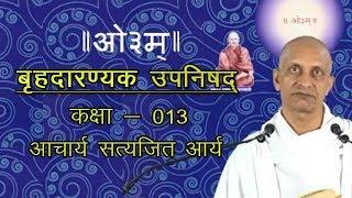 13 Brihadaranyaka Upanishad 2.1.1-15. Acharya Satyajit Arya   बृहदारण्यक उपनिषद   आर्ष न्यास