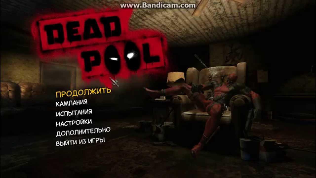 Game Dedpool 1