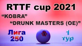 KOBRA ⚡ DRUNK MASTERS (OE) 🏓 RTTF cup 2021 - Лига 250 - 1/4 финала 🎤 Валерий Зоненко