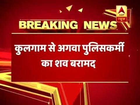 जम्मू-कश्मीर: अगवा किए गए पुलिस कॉस्टेबल का शव मिला,आतंकियो ने घर से किया था अपहरण