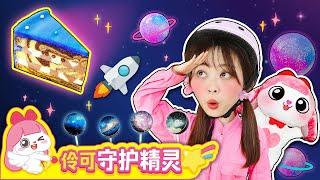 伶伶要做宇宙給小伶,DIY宇宙能否成功?還有宇宙糖果和宇宙蛋糕呢! Universe Space  theme items Review 小伶玩具 | Xiaoling toy