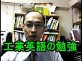 翻訳のための工業英語の勉強のしかた【英語の独学方法を公開】