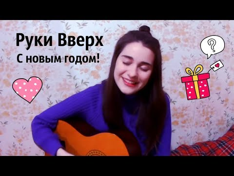 Руки Вверх - С Новым Годом! (cover by Уголёк)