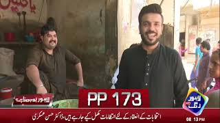Lahore Puchta Hai | Full Program | 15 July 2018 | Lahore Rang