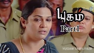 Tamil Cinema || Yugam || Tamil HD Film Part 1