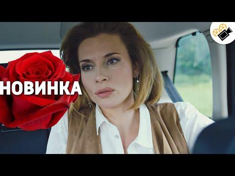 ЭТОТ ФИЛЬМ РАЗРЫВАЕТ ДУШУ! ПРЕДАТЕЛЬСТВО МУЖА! 'ПОРТРЕТ ВТОРОЙ ЖЕНЫ' Русские мелодрамы, новинки - Видео онлайн