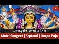 Song : Mangala Murati Mangala Asilo | Durga Puja 2019