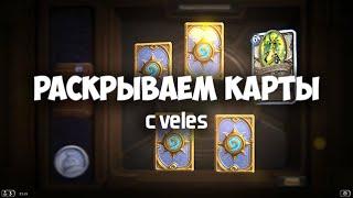Раскрываем карты с Veles, часть 3. Школа покера Smart-Poker.ru