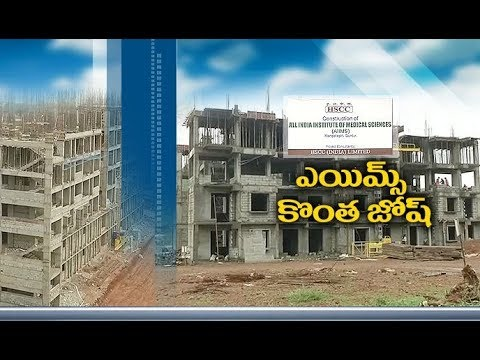 Construction Works of AIIMS at Mangalagiri | Ok to Some Extent | Still Needs A Lot from Centre